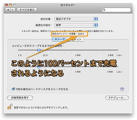 Mac Bookのバッテリーが100%のフル充電状態まで充電できない場合の対処方法 Inforati 1