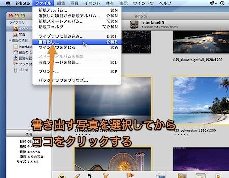Mac iPhotoで写真を拡大・縮小や画像フォーマットを指定してから書き出す方法 Inforati 1