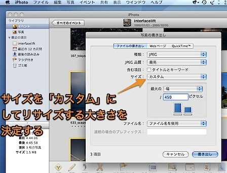 Mac iPhotoで写真を拡大・縮小や画像フォーマットを指定してから書き出す方法 Inforati 2