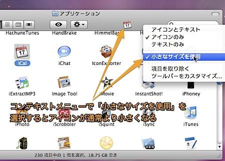 Mac Finderのツールバーに登録したアイコンを小さく使いやすくする方法 Inforati 2