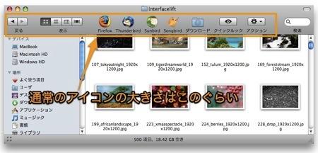 Mac Finderのツールバーに登録したアイコンを小さく使いやすくする方法 Inforati 1