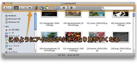 Mac Finderのツールバーに登録したアイコンを小さく使いやすくする方法 Inforati 3