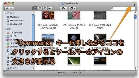 Mac Finderのツールバーに登録したアイコンを小さく使いやすくする方法 Inforati 5