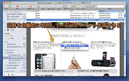 Mac Mailでメールに書かれている日時、住所などを自動的に検出して利用する方法 Inforati 1