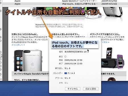 Mac Mailでメールに書かれている日時、住所などを自動的に検出して利用する方法 Inforati 2