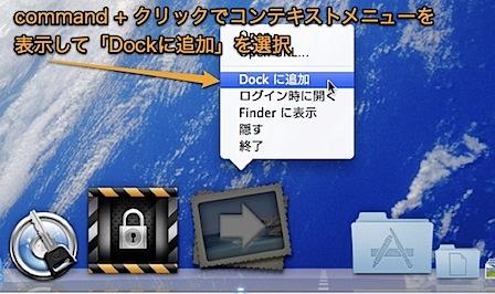 Mac Dockにアプリケーションを登録するキーボードショートカット Inforati 1