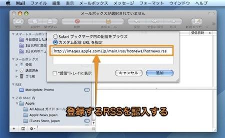 Mac MailにRSSフィードを登録する方法のまとめ Inforati 1