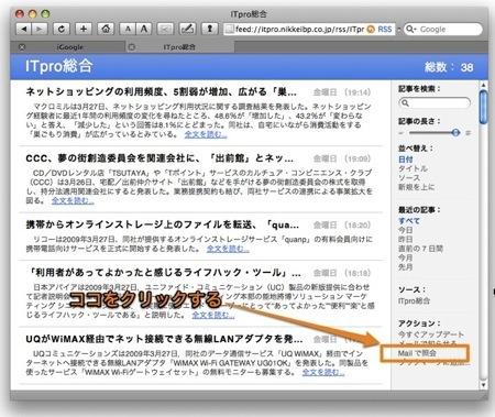 Mac MailにRSSフィードを登録する方法のまとめ Inforati 3