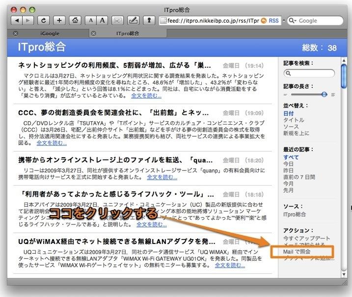 Mac MailにRSSフィードを登録す...