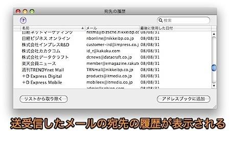 Mail.appから削除してしまったメールアドレスを、アドレスブック.appに登録する方法 Inforati 1