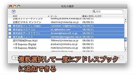 Mail.appから削除してしまったメールアドレスを、アドレスブック.appに登録する方法 Inforati 2