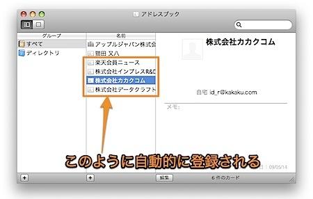 Mail.appから削除してしまったメールアドレスを、アドレスブック.appに登録する方法 Inforati 3