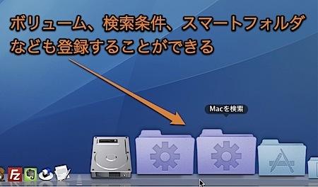 Mac Dockのスタックに登録できる便利なアイテム Inforati 2