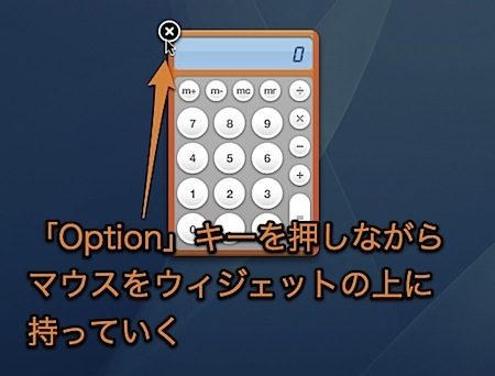 Mac Dashboardウィジェットを削除・無効化・アンインストールする方法 Inforati 1