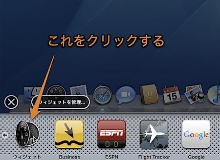Mac Dashboardウィジェットを削除・無効化・アンインストールする方法 Inforati 2