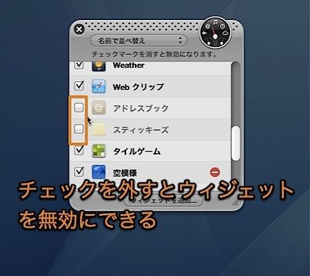 Mac Dashboardウィジェットを削除・無効化・アンインストールする方法 Inforati 3