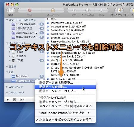 Mac MailからRSSフィードの登録を解除する方法 Inforati 1