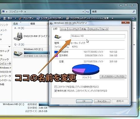 Boot CampでWindowsをインストールしたハードディスクの名前を変更する方法 Inforati 1