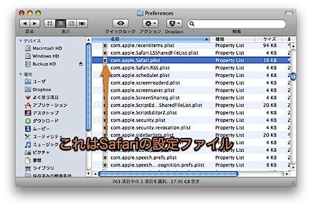 Macのアプリケーションの設定を初期化してトラブルに対処する方法 Inforati 1