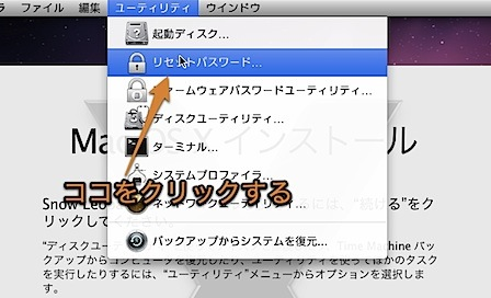 Macのログインパスワードをリセット(初期化)する方法 Inforati 2