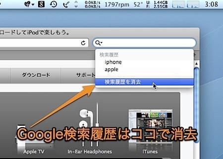 Mac Safariの履歴を削除したりGoogle検索履歴を消去したりする方法 Inforati 3