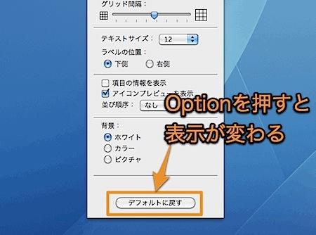Mac Finderの「表示オプション」をリセットしてデフォルト設定に戻す方法 Inforati 1