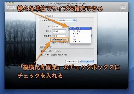Macのプレビュー.appで写真の縦横比を固定したまま拡大・縮小する方法 Inforati 1