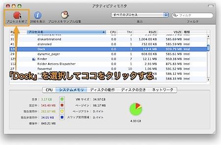 MacのDockを再起動する方法 Inforati 1