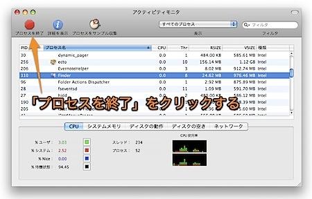 MacのFinderを再起動する方法 Inforati 1