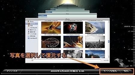 Mac iPhotoで削除してしまった写真をバックアップから復元する方法 Inforati 1