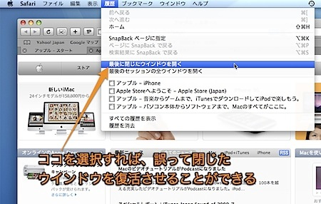 Mac Safariで一度閉じたウインドウを簡単に復元する方法 Inforati 1