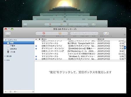 Mac MailのメールをTime Machineのバックアップから復元する簡単な方法 Inforati 1