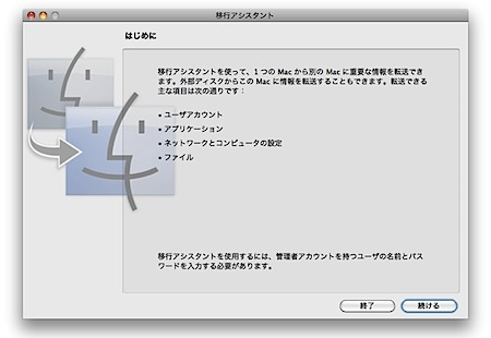 Mac Time Machineから項目を選択してバックアップを復元する方法 Inforati 1