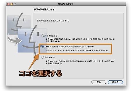 Mac Time Machineから項目を選択してバックアップを復元する方法 Inforati 2