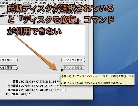 Macの起動ディスクを修復する方法 Inforati 1