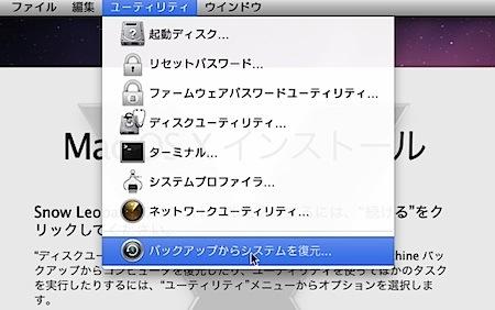Time MachineのバックアップからMacのシステムをまるごと復元する方法 Inforati 1