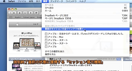 Mac Safariで異常終了する直前の状態に復元する方法 Inforati 1