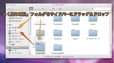 Macに以前あったハートマークの「よく使う項目」機能を復活させて利用する方法 Inforati 1