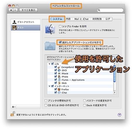 ユーザが使用できるMacのアプリケーションを制限する方法 Inforati 1