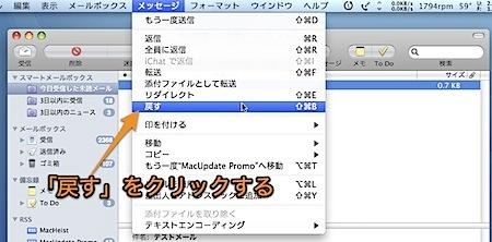 Mac Mailで受信した迷惑メールを差出人にそのまま戻す方法 Inforati 1