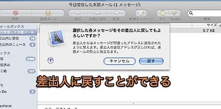 Mac Mailで受信した迷惑メールを差出人にそのまま戻す方法 Inforati 2
