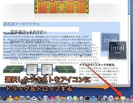 Macのスティッキーズを使ってWebサイトの内容をすぐに保存する方法 Inforati 1