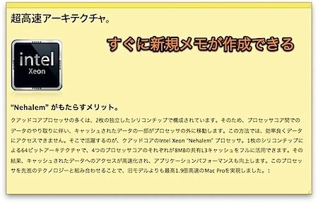 Macのスティッキーズを使ってWebサイトの内容をすぐに保存する方法 Inforati 2