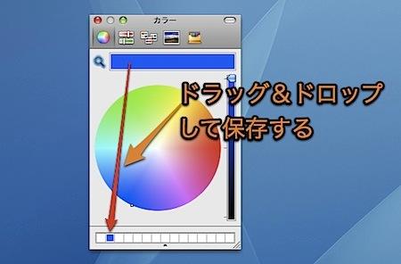 Macのカラーパネルで使用した色を一時保存する方法 Inforati 1