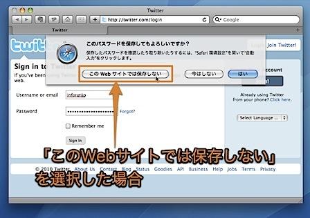 Mac Safariで「パスワードを保存しない」とした設定を取り消す方法 Inforati 1