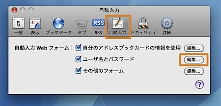 Mac Safariで「パスワードを保存しない」とした設定を取り消す方法 Inforati 2
