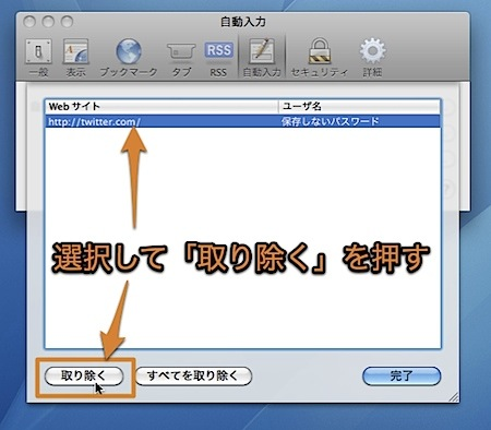 Mac Safariで「パスワードを保存しない」とした設定を取り消す方法 Inforati 3