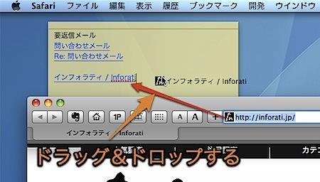 Macのスティッキーズのメモに、メールやWebサイトのリンクを保存する方法 Inforati 1