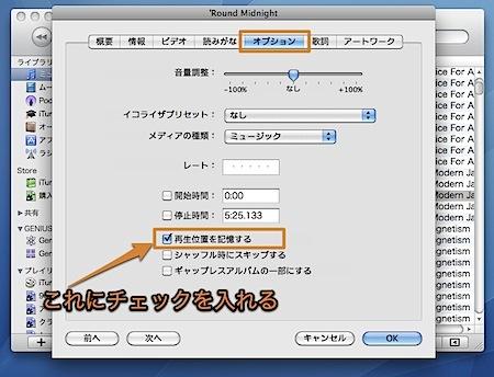 Mac iTunesで音楽ファイルの再生し終わった位置を、Podcastのように記憶させる方法 Inforati 1