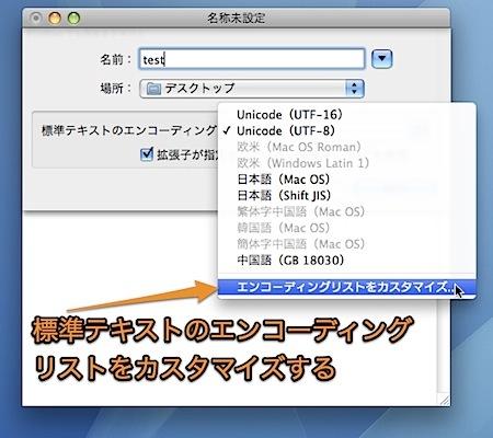 Windowsで文字化けしないようにMacのテキストエディット.appで保存する方法 Inforati 1